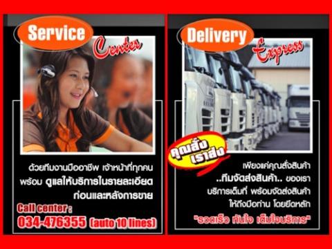 บริการหลังการขาย บริการจัดส่ง - บริษัท กรุงเทพครีเอทีฟวาล์ว จำกัด