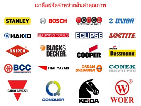 ตัวแทนจำหน่ายอุปกรณ์ไฟฟ้า - บริษัท อีคิว อินดัสเทรียล คอนเน็คชั่น จำกัด
