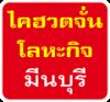 บริษัท ไคฮวดจั่นโลหะกิจ มีนบุรี จำกัด