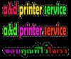 A & D Printer Service LP