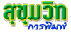 Sukhumvit Printing Co Ltd