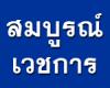 Sombun Wetchakan
