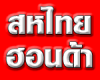 บริษัท สหไทยฮอนด้า จำกัด