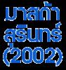 บริษัท มาสด้า สุรินทร์ (2002) จำกัด