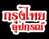 กรุงไทยอุปกรณ์