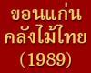 บริษัท ขอนแก่นคลังไม้ไทย (1989) จำกัด