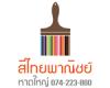 ร้าน สีไทย พาณิชย์