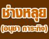 ช่างหลุย (อนุชา การะกิจ)