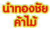 Numthongchai Timber Co., Ltd.