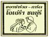 ร้าน โอเอรีฯ ชลบุรี