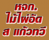 S Kaew Tawee Limited Partnership
