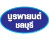 บูรพายนต์ ชลบุรี