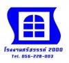 ศรีสวรรค์ 2000 (โรงงานสิ่งประดิษฐ์ไม้)