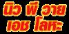 บริษัท นิว พี วาย เอช โลหะ จำกัด