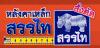 ห้างหุ้นส่วนจำกัด สรรไทสั่งตัด เพชรบุรี