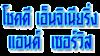 Chokdee Engineering and Service Co Ltd