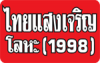 Thai Saeng Charoen Metal (1998) Co Ltd