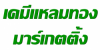 Thai Chemical Marketing Co Ltd