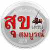 Suksomboon Crane 2019 Co., Ltd.