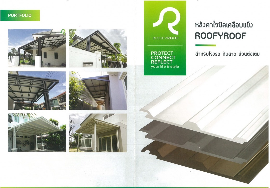 ขายส่งแผ่นหลังคาไวนิล RoofyRoof