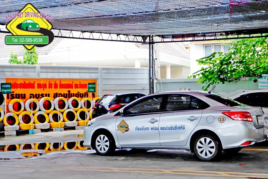 โรงเรียนสอนขับรถ งามวงศ์วาน