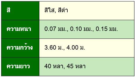 พลาสติกปูบ่อเลี้ยงปลา เลี้ยงกุ้ง นนทบุรี
