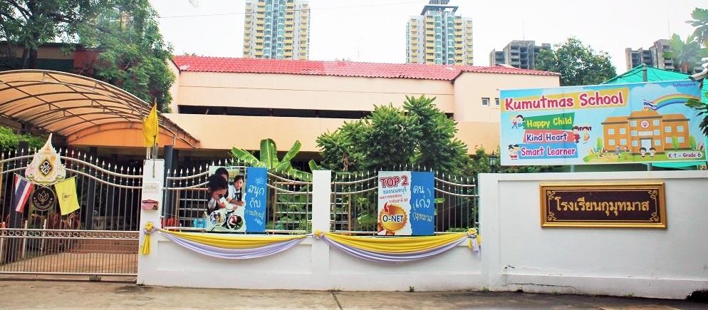 โรงเรียนใกล้หมู่บ้านเมืองทองธานี.