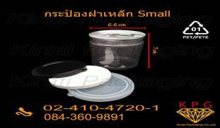 กระป๋องฝาเหล็ก_Small.jpg