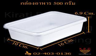 กล่องอาหาร_500_กรัม.jpg
