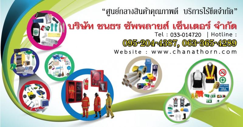 อุปกรณ์ป้องกันภัยส่วนบุคคล (PPE)