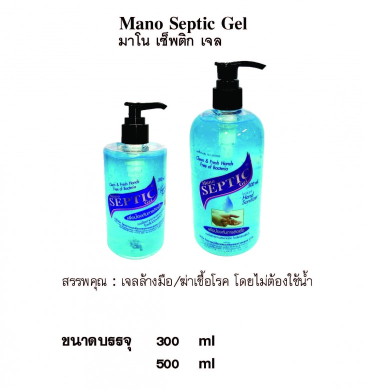 แอลกอฮอล์เจล Mano Septic Gel