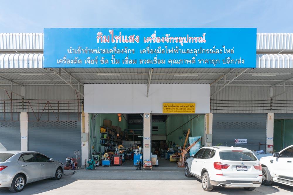 ร้านขายเครื่องจักรโรงงาน สมุทรสาคร