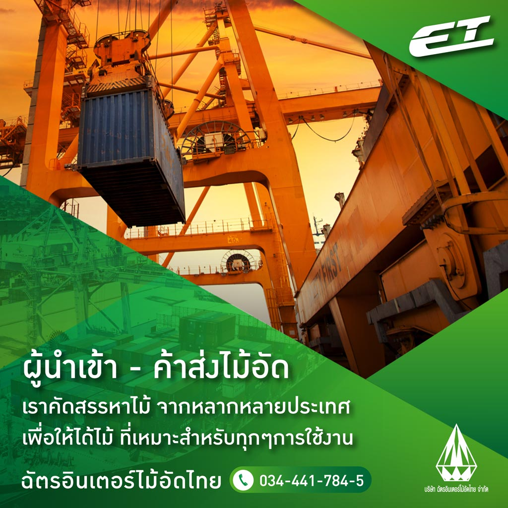 chat inter thai plywood co., ltd.
