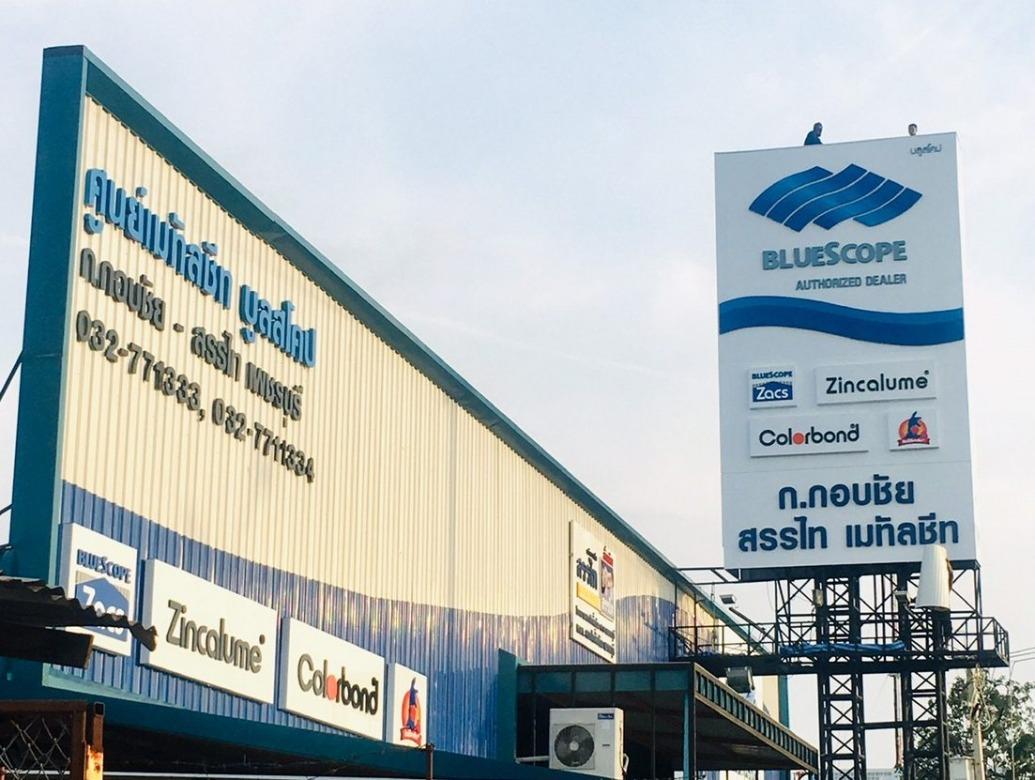 โรงงานผลิตแผ่นหลังคาเมทัลชีท