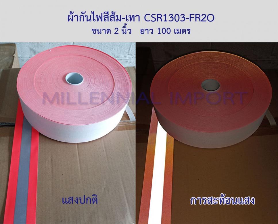 ผ้ากันไฟสีส้ม-เทา CSR1303-FR2O)