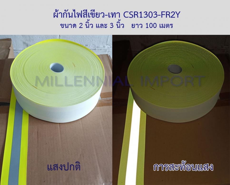 ผ้ากันไฟสีเขียว-เทา CSR1303-FR2Y