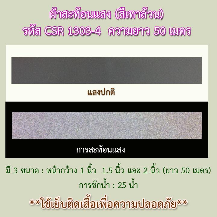 ผ้าสะท้อนแสงสีเทาล้วน CSR1303-4