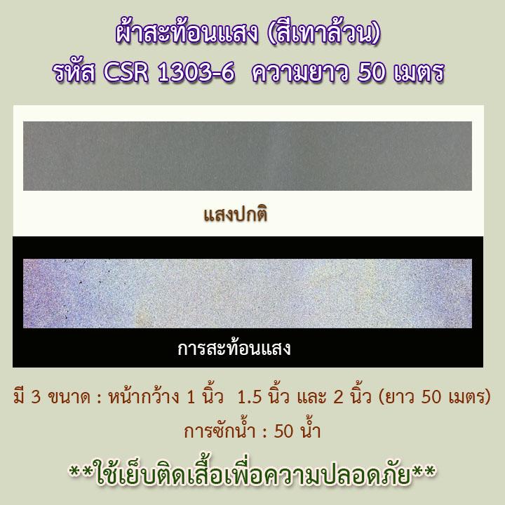 ผ้าสะท้อนแสงสีเทาล้วน CSR1303-6