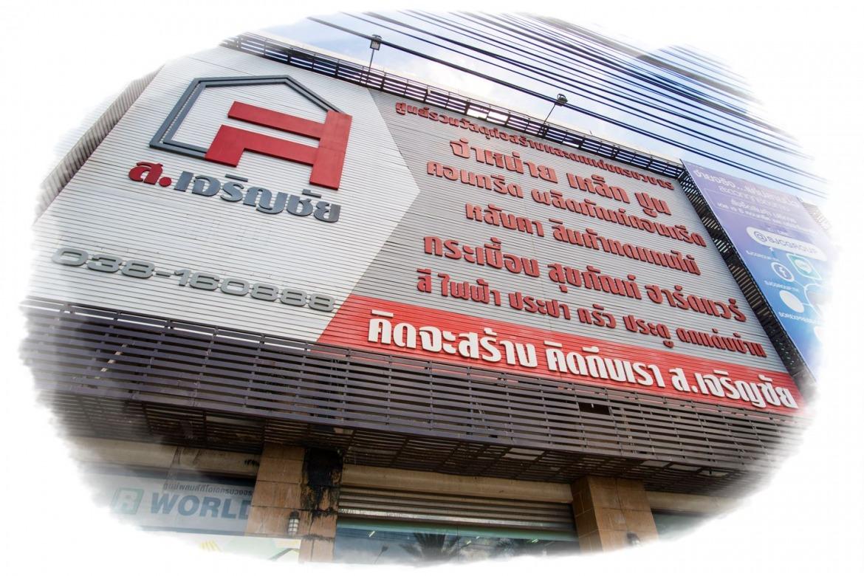 ร้านขายวัสดุก่อสร้าง ชลบุรี