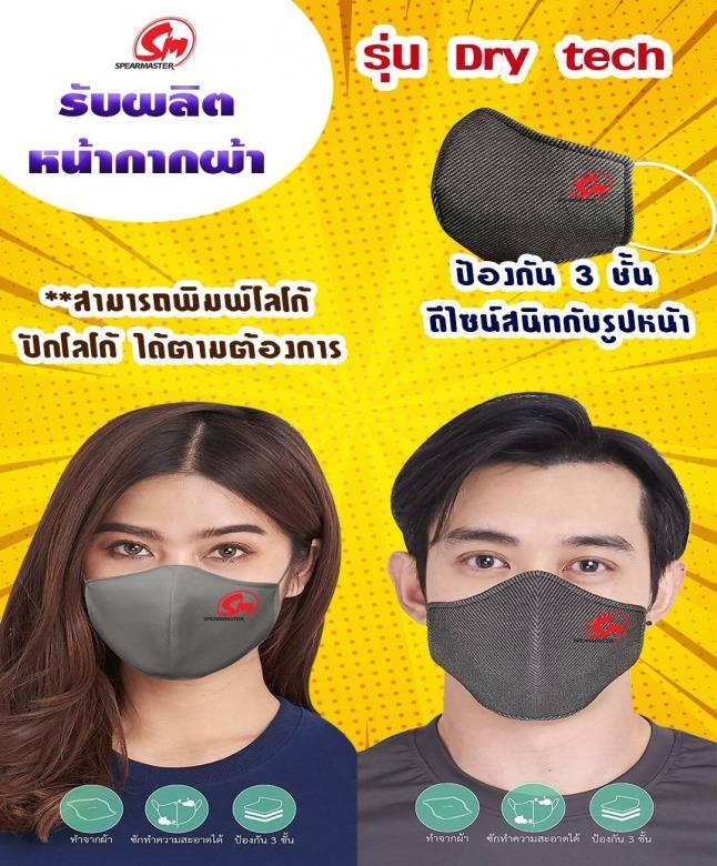 หน้ากากผ้า Dry Tech ราคาส่ง