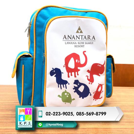 กระเป๋านักเรียนชาย