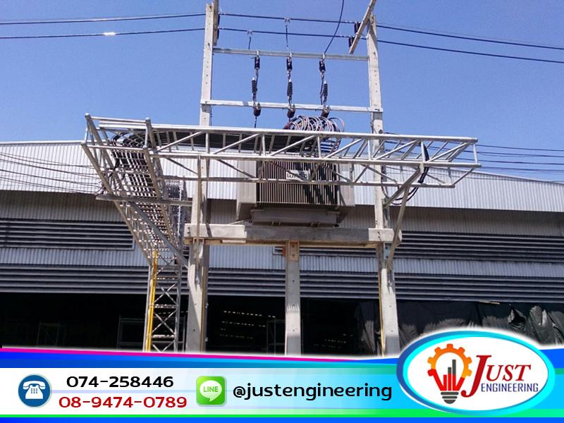 ติดตั้งระบบไฟฟ้าอาคาร ระบบไฟฟ้าโรงงาน ไฟฟ้าอุตสาหกรรม หาดใหญ่