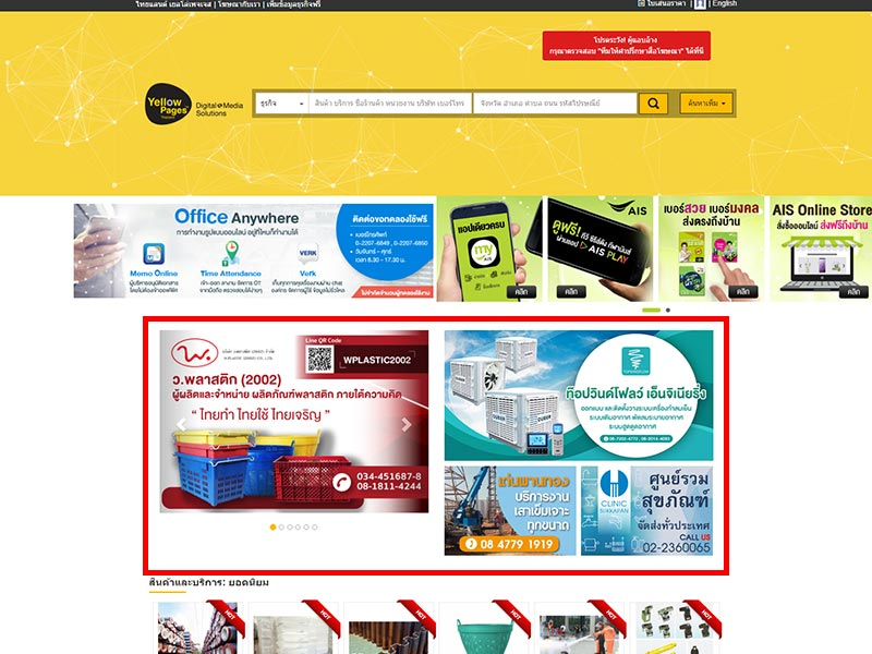 AdBanner - Thailand YellowPages