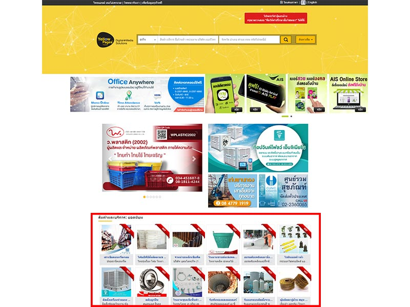 Hot Catalog Sponsor - Thailand YellowPages