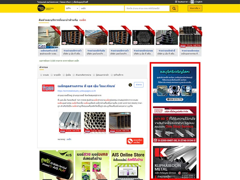 Yellow Display Networks (YDN) - Thailand YellowPages