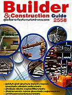 E-Book Builder & Construction Guide 2558