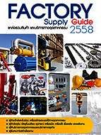 E-Book Factory Supply Guide 2558