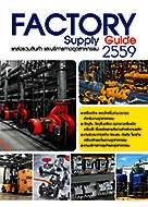 E-Book Factory Supply Guide 2559