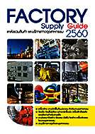 E-Book Factory Supply Guide 2560